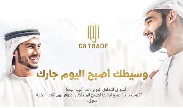 هل منصة كويت تريد Q8 Trade نصابة أم أنها فقط غير موثوقة؟