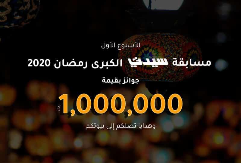 دليل مسابقات رمضان 2020 بجوائز مادية