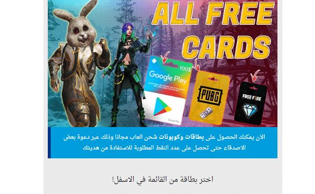 حقيقة arliker.com/googleplay بطاقات جوجل بلاي مجانا