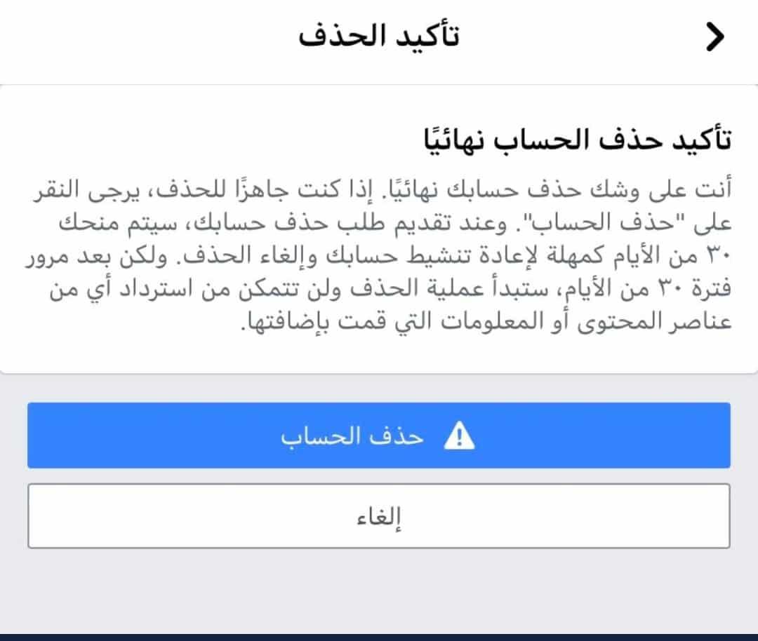 مقاطعة فيس بوك في السعودية ومصر ودول أخرى