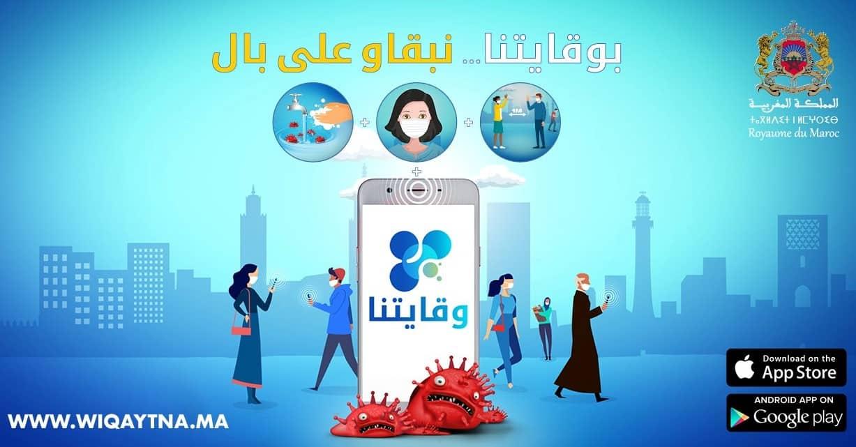 تحميل تطبيق وقايتنا لرصد فيروس كورونا في المغرب