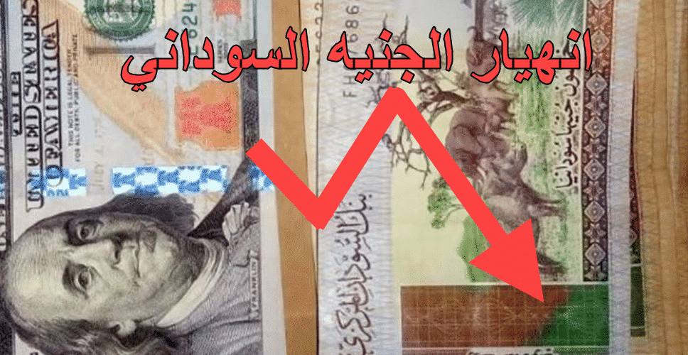 شركات الإتصالات تسبب انهيار الجنيه السوداني