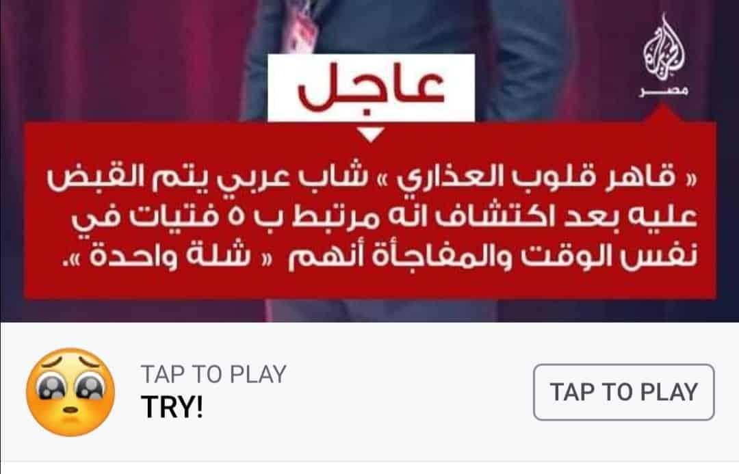 خطورة تطبيق ماذا تقول عنك قنوات الأخبار وعلاقته بقناة الجزيرة