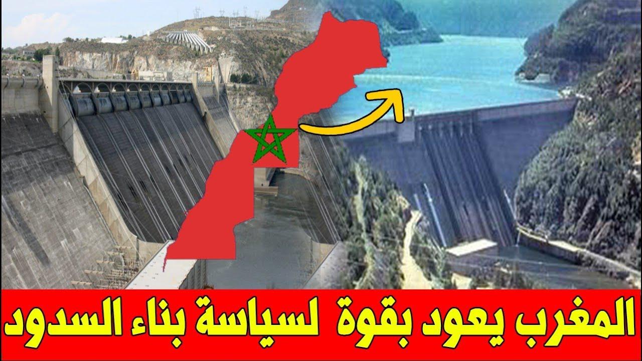من سياسة بناء السدود إلى تحلية مياه البحر في المغرب