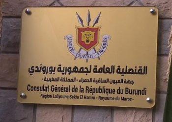 حقيقة اغلاق بوروندي قنصليتها في العيون المغربية