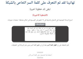 حقيقة mbx55 و mabc70 الواي فاي وتجسس فيس بوك