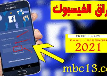 حقيقة mbc13 اختراق حسابات فيس بوك