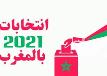انتخابات المغرب 2021 فرصة لولادة حكومة المعجزات الإقتصادية