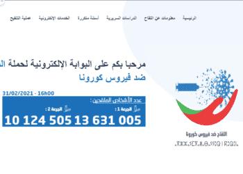 خدمات-موقع-لقاح-كورونا-المغرب-liqahcorona.-ma