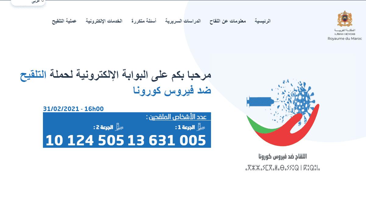 %D8%AE%D8%AF%D9%85%D8%A7%D8%AA-%D9%85%D9%88%D9%82%D8%B9-%D9%84%D9%82%D8%A7%D8%AD-%D9%83%D9%88%D8%B1%D9%88%D9%86%D8%A7-%D8%A7%D9%84%D9%85%D8%BA%D8%B1%D8%A8-liqahcorona.-ma خدمات موقع لقاح كورونا المغرب liqahcorona. ma