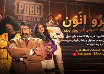 مسلسل-ببجي-موبايل-Crew-Unknown-بطولة-محمد-ثروت-ومحمد-هنيدي