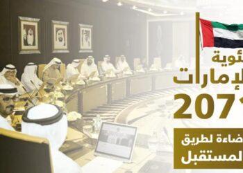 مبادئ الإمارات 2071: الإقتصاد والمصالح أولا